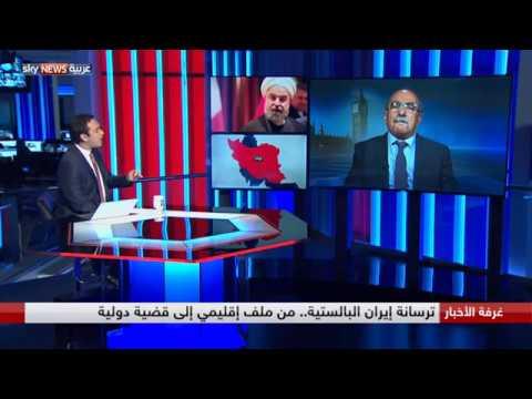 ترسانة إيران البالستية.. من ملف إقليمي إلى قضية دولية  - نشر قبل 1 ساعة