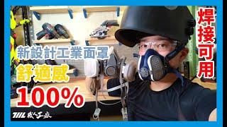 《職人工具開箱》台灣少人知道的歐洲品牌工業面罩 GVS 焊接工業面罩