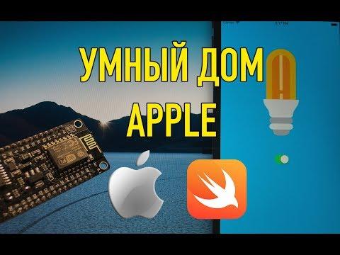 NodeMCU + IPhone - Умный дом приложение IOS Arduino - Умный дом Apple