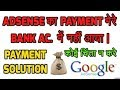 Adsense Payment || Not Received in Your Bank || Adsense Payment on Hold Solution Problem || Hindi