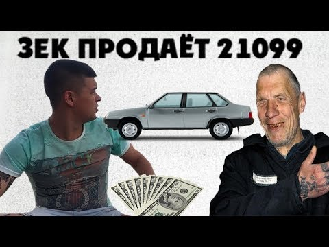 Мошенник зек продает ваз 21099 на Olx