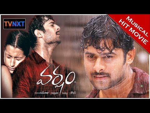 వర్షం తెలుగు సినిమా HD - Prabhas Full Length Movie || Varsham Super Hit Movie || Prabhas,Trisha
