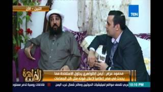 عزام: بن لادن كان كاريزما وشهرة التنظيم .. وأيمن الظواهري مفكر القاعدة