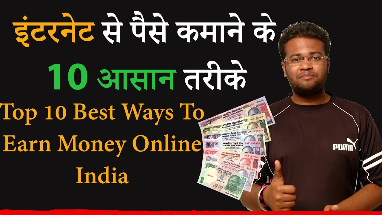 watch video and earn money top 10 best easy ways to earn money online india ह न द 678