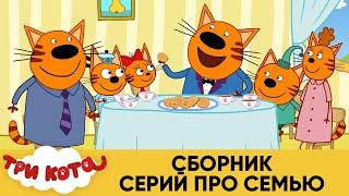 Три Кота | Сборник серий про семью | Мультфильмы для детей