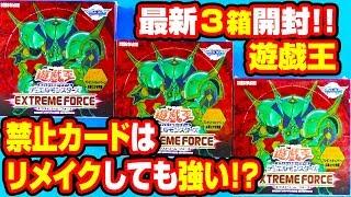 エクストリーム・フォース/EXTREME FORCE3箱開封 チームサンダー初のグ...