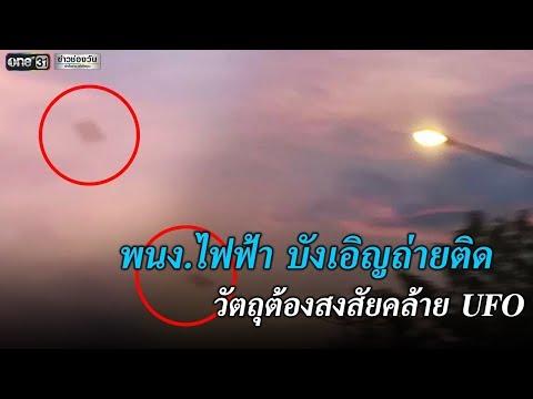ถ่ายภาพติดวัตถุต้องสงสัยคล้าย UFO | ข่าวช่องวัน | one31