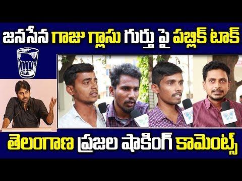 జనసేన ఎన్నికల గుర్తు పై తెలంగాణ ప్రజల షాకింగ్ కామెంట్స్ | Telangana Public Talk On Janasena Symbol