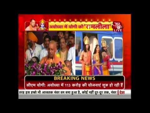 अयोध्या में योगी की राम लीला | #YogiAdityanathDiwali