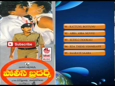 Police Brothers Telugu Movie Full Songs | Jukebox | Vinod Kumar, Roja