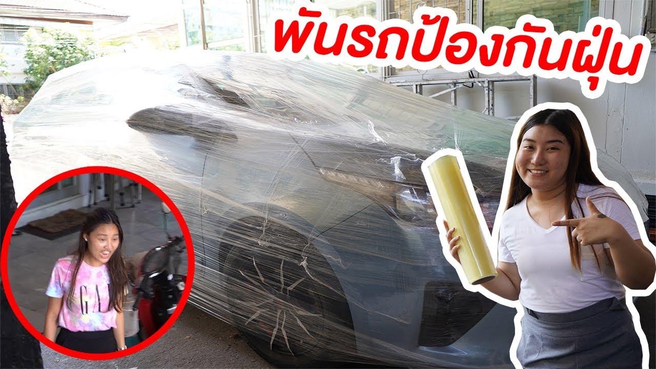 แกล้งฝัน พันรถป้องกันฝุ่น PM 2.5 !!! |Chic Chic Channel