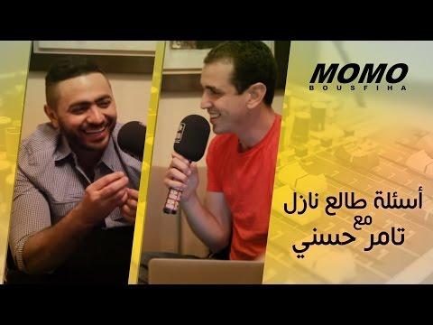 أسئلة طالع نازل مع تامر حسني - Momo Avec Tamer Hosny