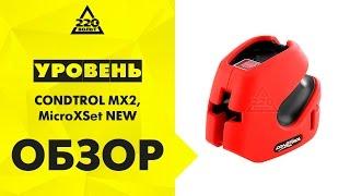 видео Купить Самовыравнивающийся лазерный нивелир, уровень CONDTROL RED 2D. Заводские цены