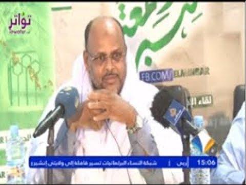 الأستاذ جميل منصور : ينبغي ان يكون هناك حديث صريح ومؤسس عن الرق على منابر المساجد
