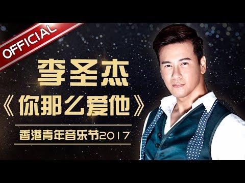 李圣杰《你那么爱他》 2017香港青年音乐节【东方卫视官方高清】