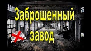 Заброшенный завод |НедоСталк
