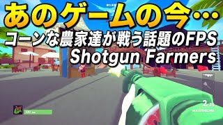 何故、Shotgun Farmersは成功したのか|Why Shotgun F…