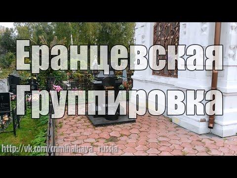 Бандитский Ярославль - Еранцевская группировка