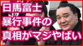 日馬富士事件の真相、貴ノ岩が暴行の真実を勇気の証言 ご視聴ありがとう...
