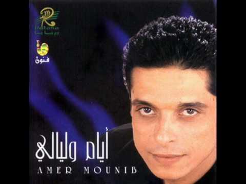 Amer Mounib Mona 3eny عامر منيب منى عينى By Amer Mounib