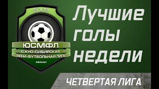 Лучшие голы недели Четвертая лига 20 10 2019 г