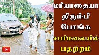மரியாதையா திரும்பி போங்க - கேரளாவில் பதற்றம் - #Sabarimalai | #AyyappanTemple | #Kerala