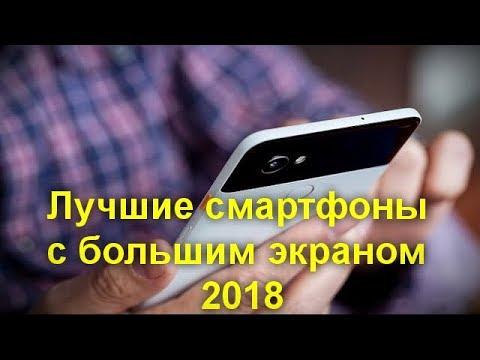 Лучшие смартфоны с большим экраном 2018