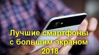Лучшие Смартфоны с Большим Экраном 2019. Как Выбрать Диагональ Смартфона