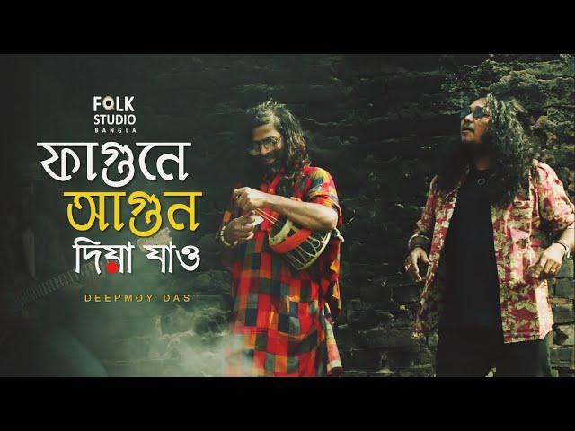 Fagune Agun Dia Jao | ফাগুনে আগুন দিয়া যাও | Deepmoy Das | Folk Studio | Bangla Folk Song 2020