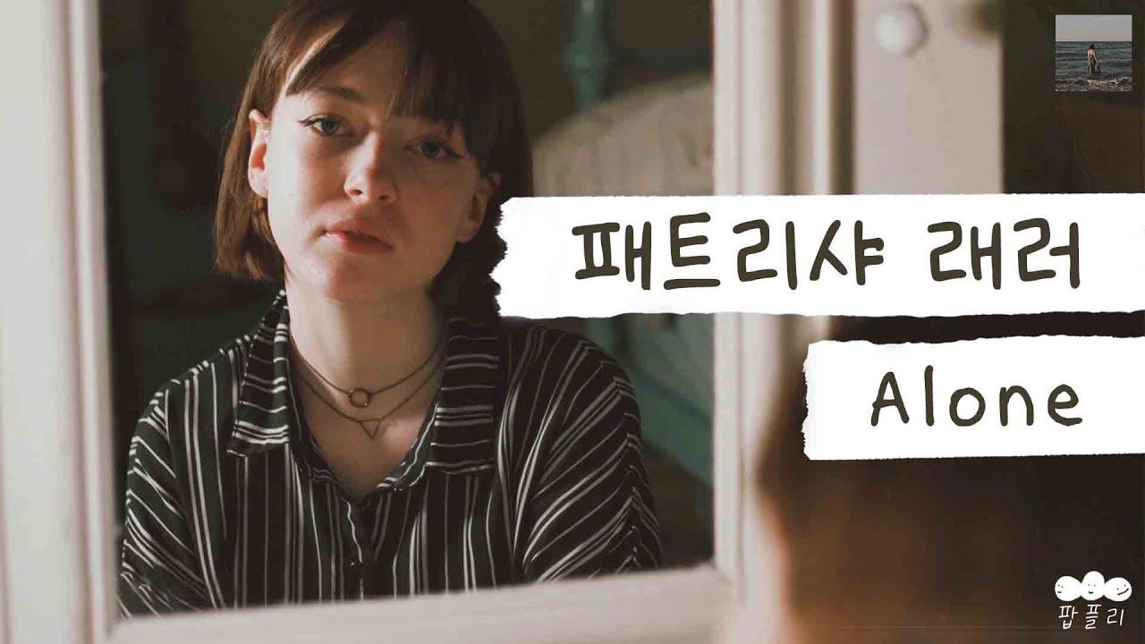 [가사 번역] 패트리샤 래러 (Patricia Lalor) - Alone