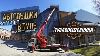 видео Аренда автовышки 24 метра, фасадные работы