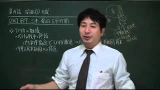 186 田中・三木・福田・大平内閣(教科書403) 日本史ストーリーノート第19話