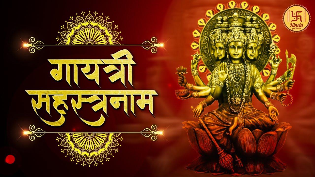 Gayatri Sahasranama Stotram - This Sahasranamam 160 Slokas in Sanskrit