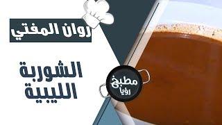 الشوربة الليبية - روان المفتي