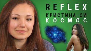 Kristina Si - Космос (РЕФЛЕКС на клип)