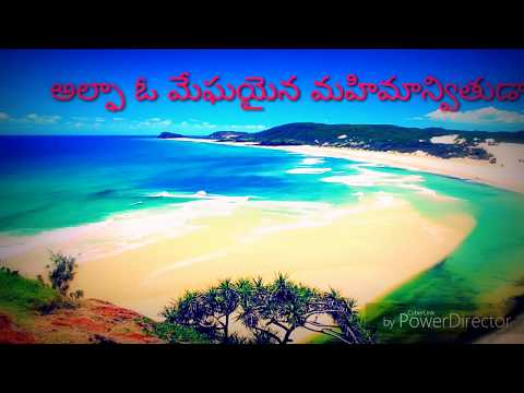 Alpha O megaina||Mahimanvithuda|| Telugu Christian Song by Premsagardj