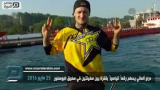 مصر العربية | دراج ألماني يحطم رقماً قياسياً بقفزة بين سفينتين في مضيق البوسفور