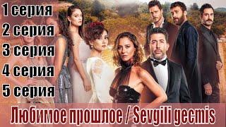 Любимое прошлое / Sevgili gecmis 1, 2, 3, 4, 5 серия[турецкий сериал]   [трейлер 3]   [сюжет, анонс]