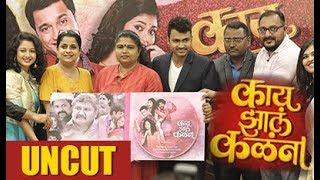 Kay Zale Kalena Marathi Movie Music Launch UNCUT   'काय झालं कळंना' सिनेमाचं म्युझिक लॉन्च   Chillx