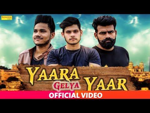 yaara-gelya-yaar-||-l.d-sarda,-shan-dhiman-||-vivek-chhillar-||-latest-haryanvi-songs-2018