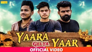 Latest Haryanvi Songs Haryanavi 2018 : Yaara Gelya Yaar | Popular Haryanvi Dj Songs 2018