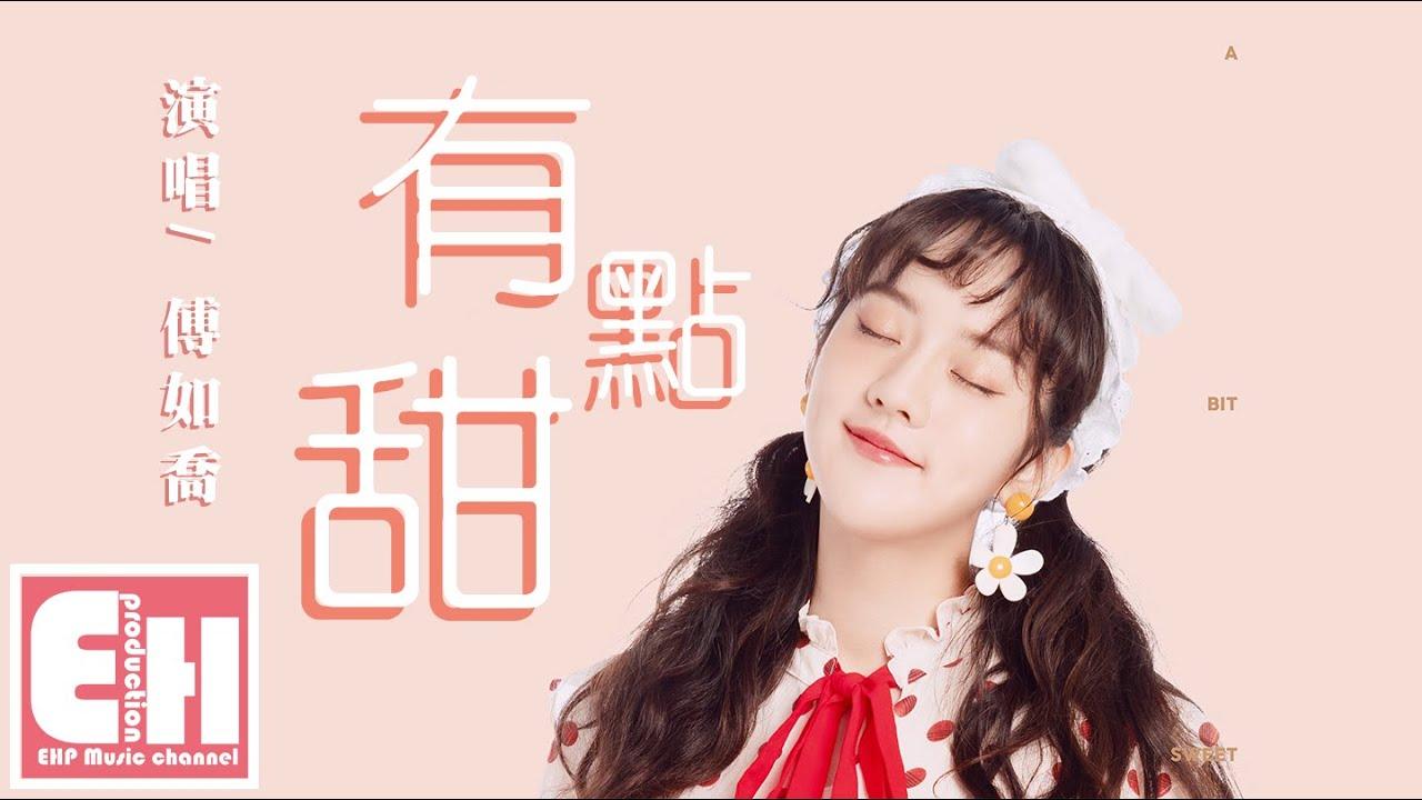 傅如喬 - 有點甜(原唱:汪蘇瀧)『是你讓我的世界從那刻變成粉紅色。』【動態歌詞 Pinyin Lyrics】 - YouTube