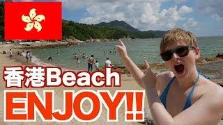 世界一周1カ国目「香港」にてラマ島のビーチをENJOY! 綺麗な海、美味し...