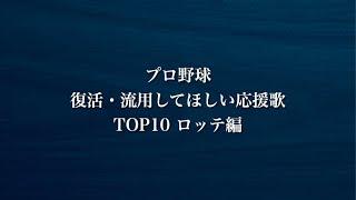 プロ野球 復活・流用してほしい応援歌TOP10 ロッテ編 thumbnail