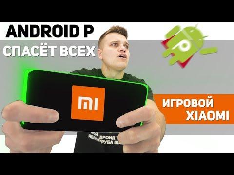 Игровой смартфон Xiaomi. Android P 9.0 Уделает всех. Nokia все-таки смогла!