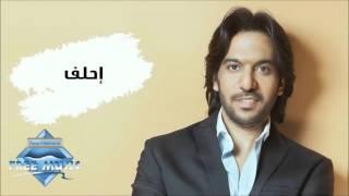 Bahaa Sultan - Ehlaf (Audio) | بهاء سلطان - إحلف