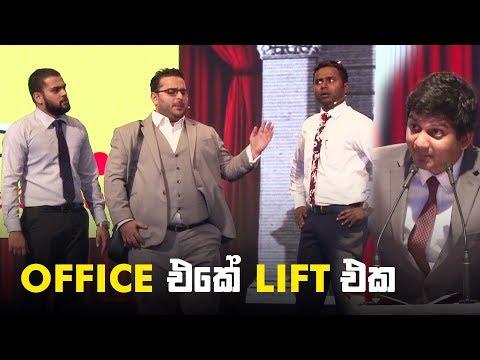 OFFICE එකේ LIFT එක - Gehan Blok, Dominic Kellar, Asanka Sahabandu & Dino Corera