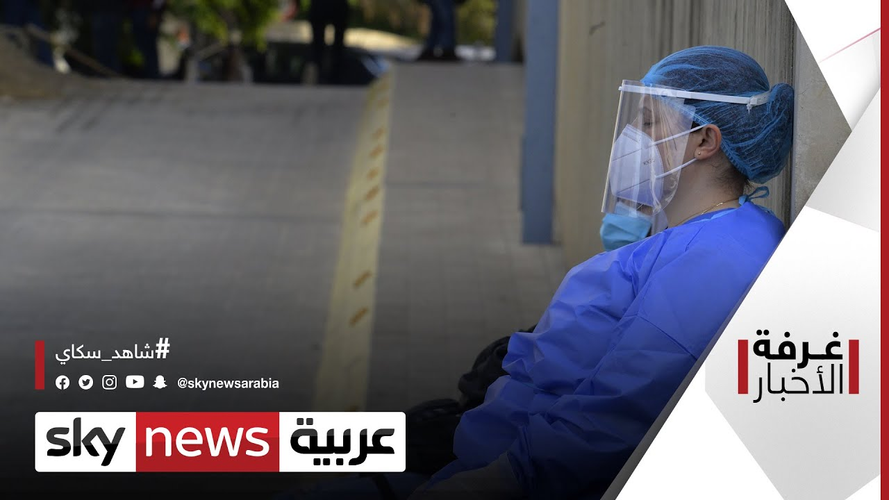 لبنان.. بين أزمة اقتصادية وأزمة صحية | غرفة الأخبار  - 22:59-2021 / 1 / 26