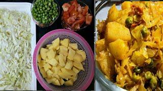 Aloo Pattagobhi-Matar ki Sabzi~ इस सब्जी को खाकर आप अपनी उंगलियां चाटते रह जाएंगे-Easy and Tasty