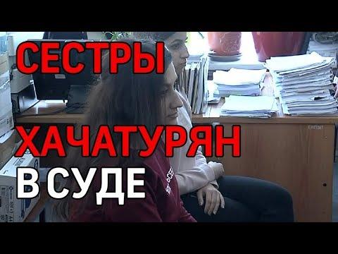 Сестер Хачатурян доставили в суд
